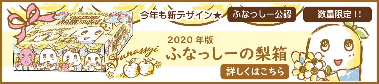 2020年版ふなっしーの梨箱
