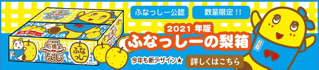 2021年版ふなっしーの梨箱